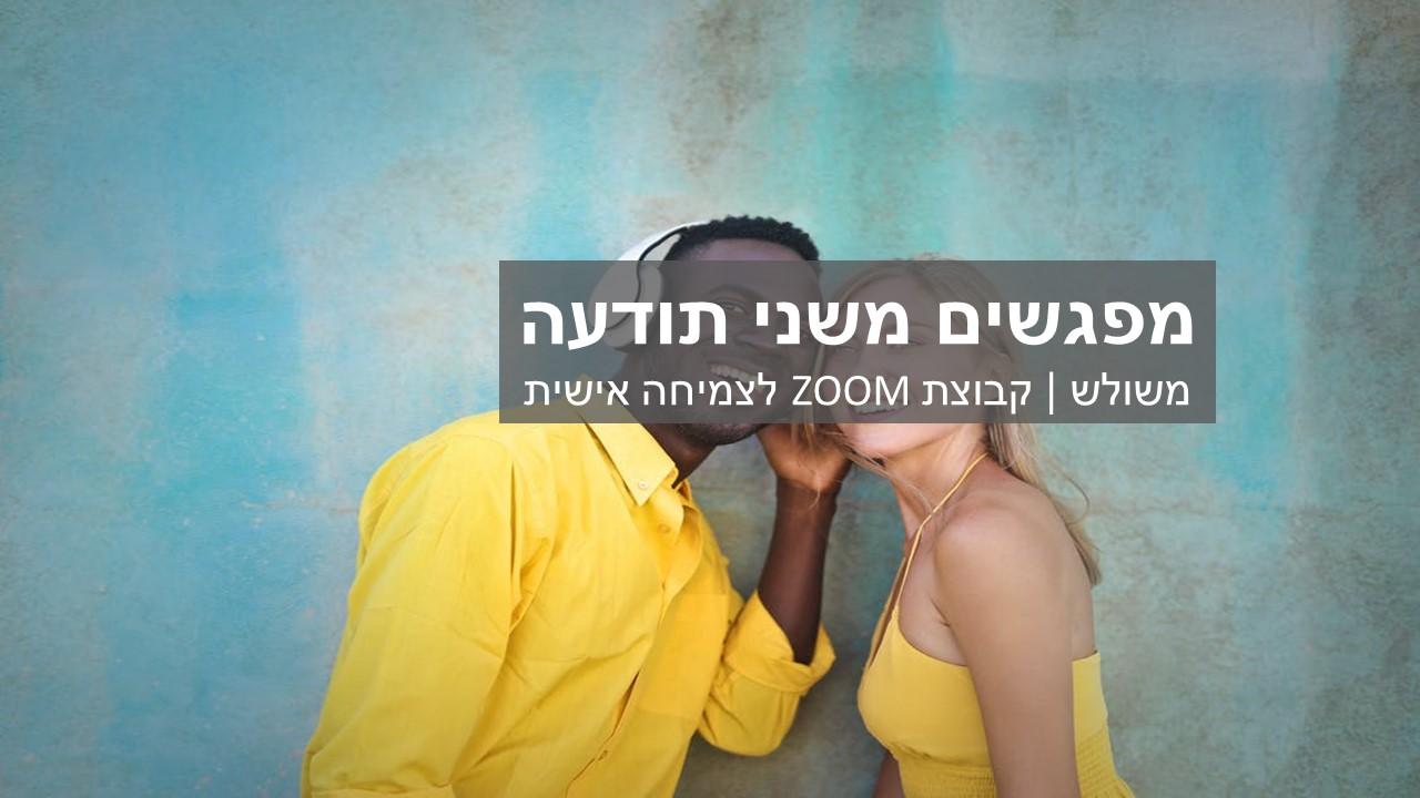 מפגשים משני תודעה ב- ZOOM