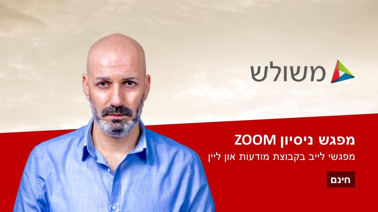הצטרפות למפגש ניסיון ב – ZOOM